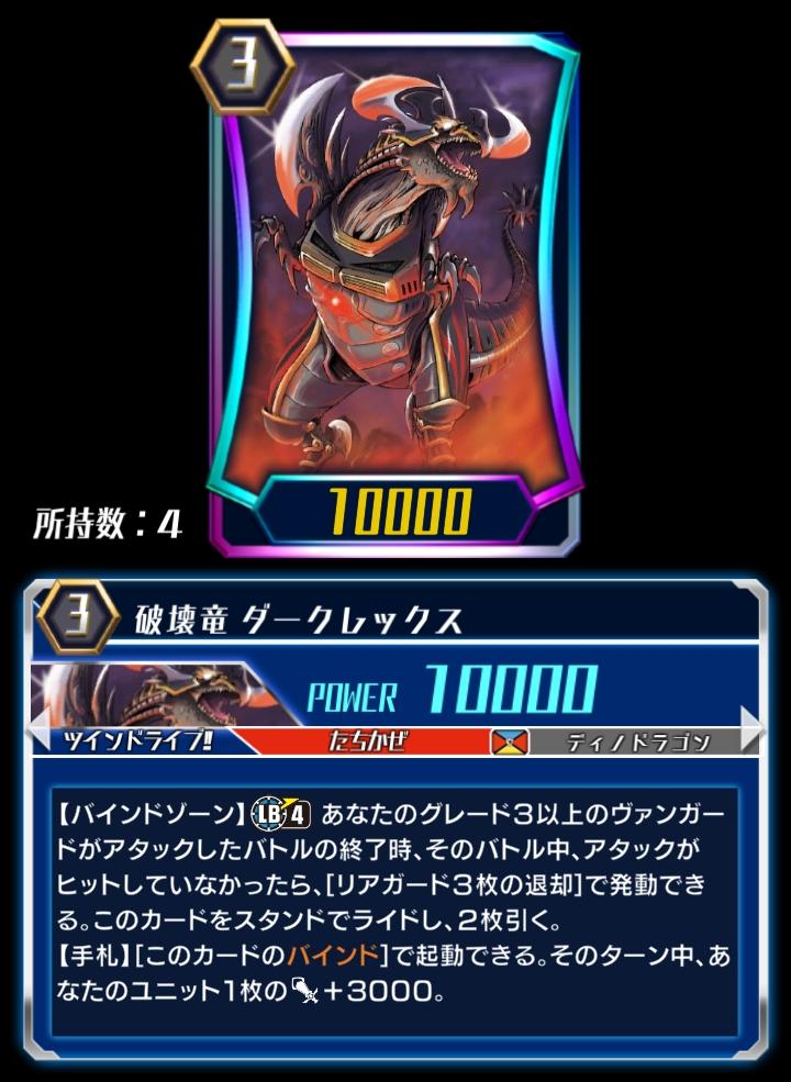 Destruction Dragon, Dark Rex (ZERO)