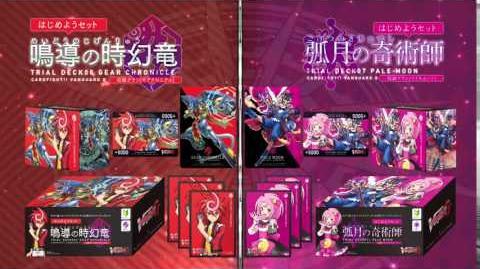 カードファイト!! ヴァンガードG トライアルデッキ 第6弾「鳴導の時幻竜」第7弾「弧月の奇術師」11月13日(金)発売!