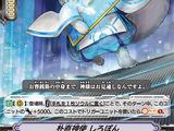 Simplistic Divine Messenger, Shiropon