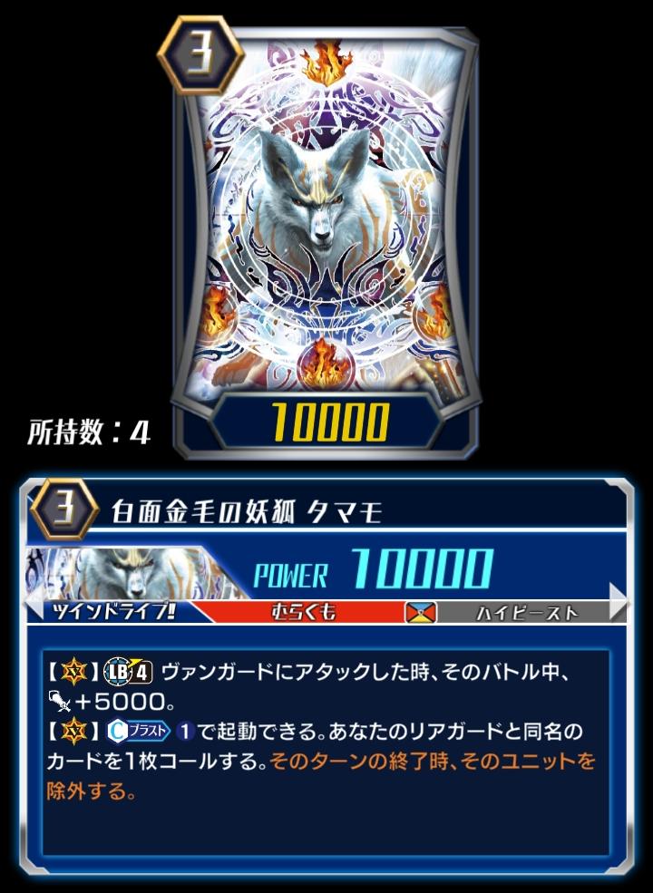 Platinum Blond Fox Spirit, Tamamo (ZERO)
