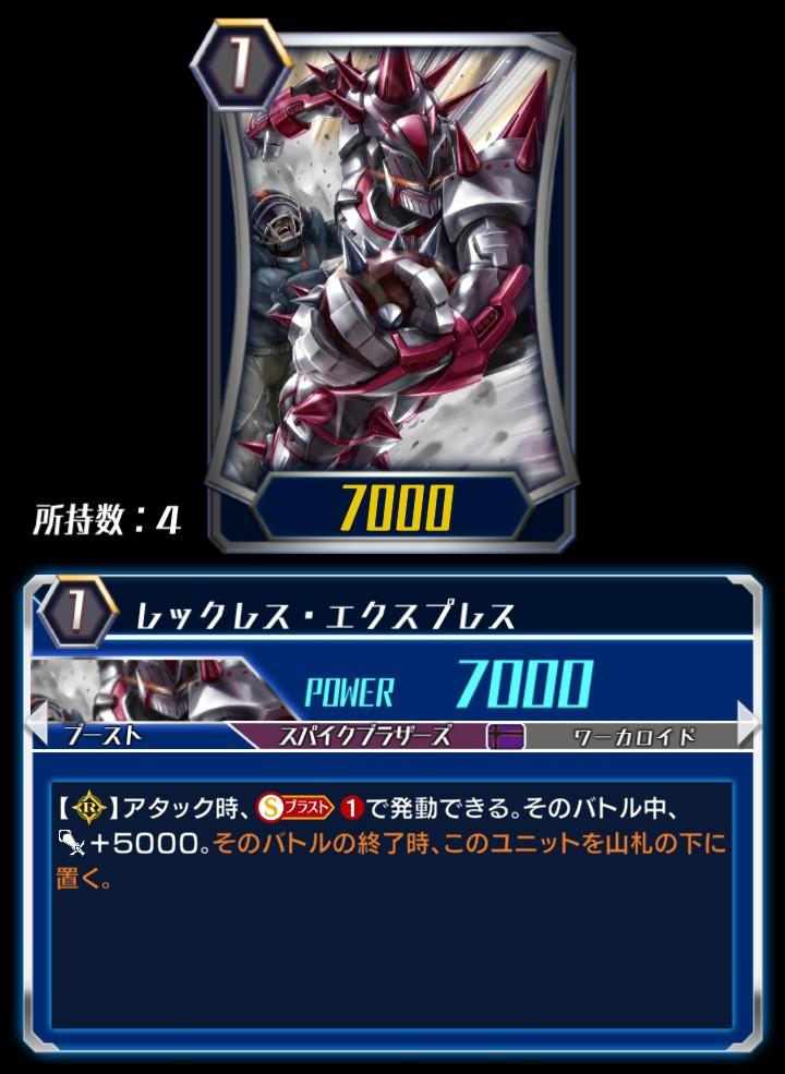 Reckless Express (ZERO)