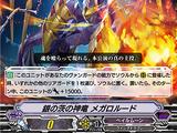Silver Thorn Dragon, Megalorude