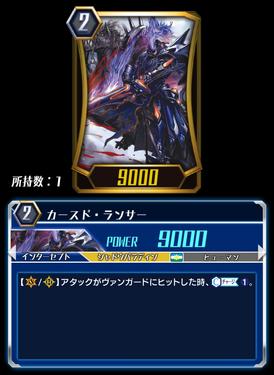 Cursed Lancer (CFZ).png