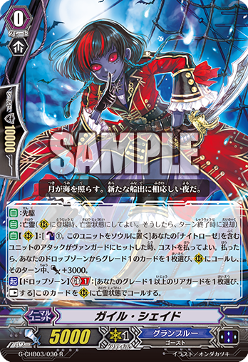 Card Errata:Guile Shade