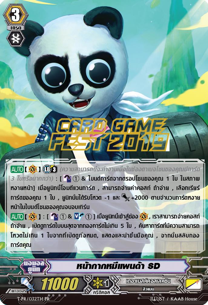 Panda Mask SD