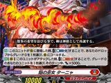 Blaze Maiden, Tanya