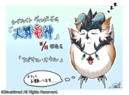 Abyssal Owl (Extra)