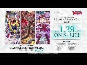 【CM】「カードファイト!! ヴァンガード」スペシャルシリーズ第9弾「クランセレクションプラス Vol