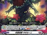 Harmful Bite Monster, Zabokarni