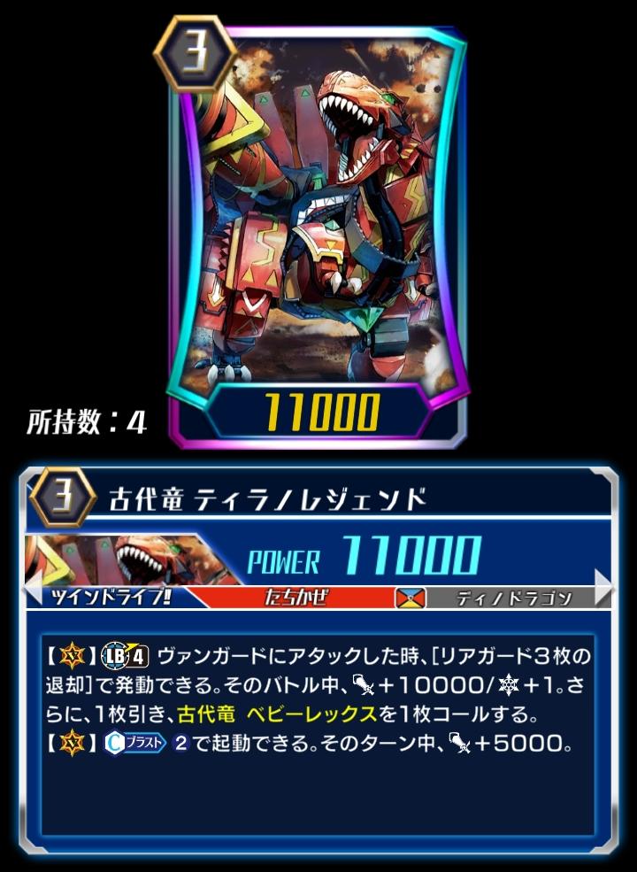 Ancient Dragon, Tyrannolegend (ZERO)