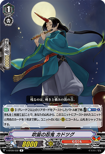 Flutist Stealth Rogue, Kadotsugu