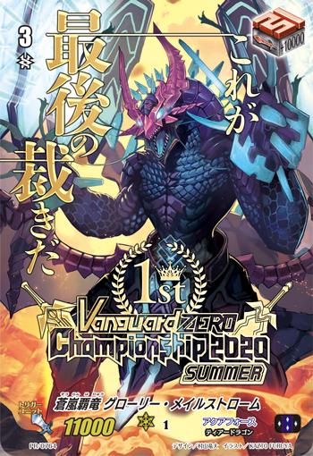 Blue Storm Supreme Dragon, Glory Maelstrom (Trigger)