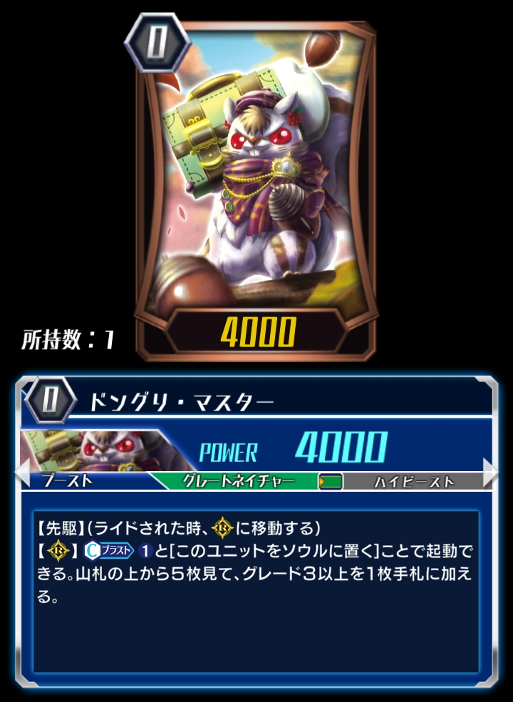 Acorn Master (ZERO)