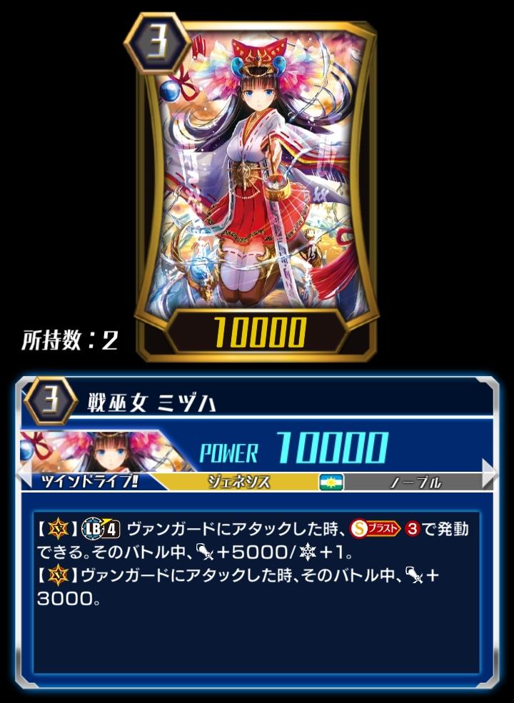 Battle Maiden, Mizuha (ZERO)