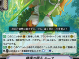 Water Lily Musketeer, Ruth (V Series)
