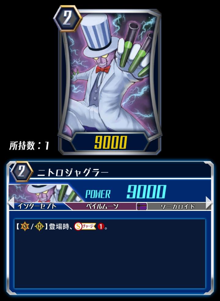 Nitro Juggler (ZERO)