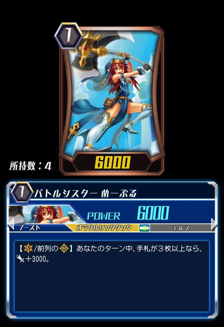 Battle Sister, Maple (ZERO)