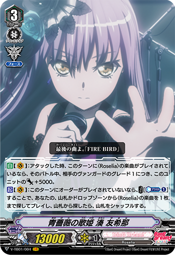 Blue Rose Diva, Yukina Minato