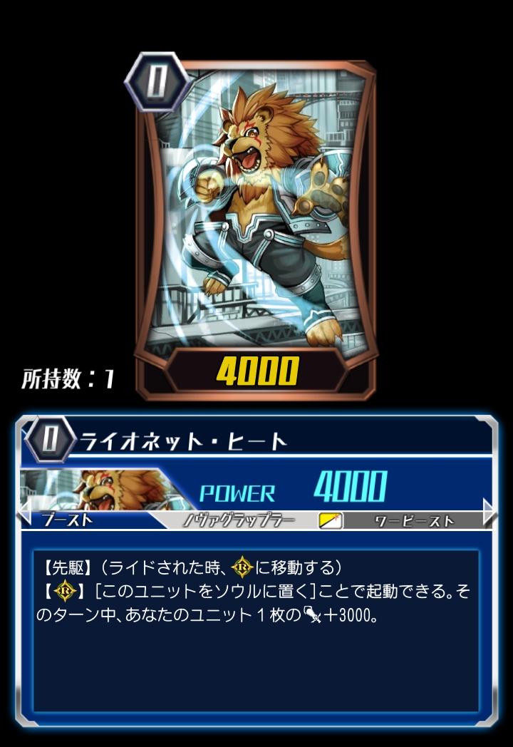 Lionet Heat (ZERO)
