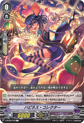 Happiness Collector (V Series)