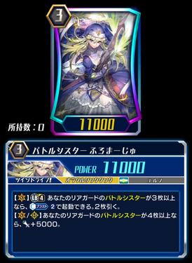 Battle Sister, Fromage (CFZ-Alt).png