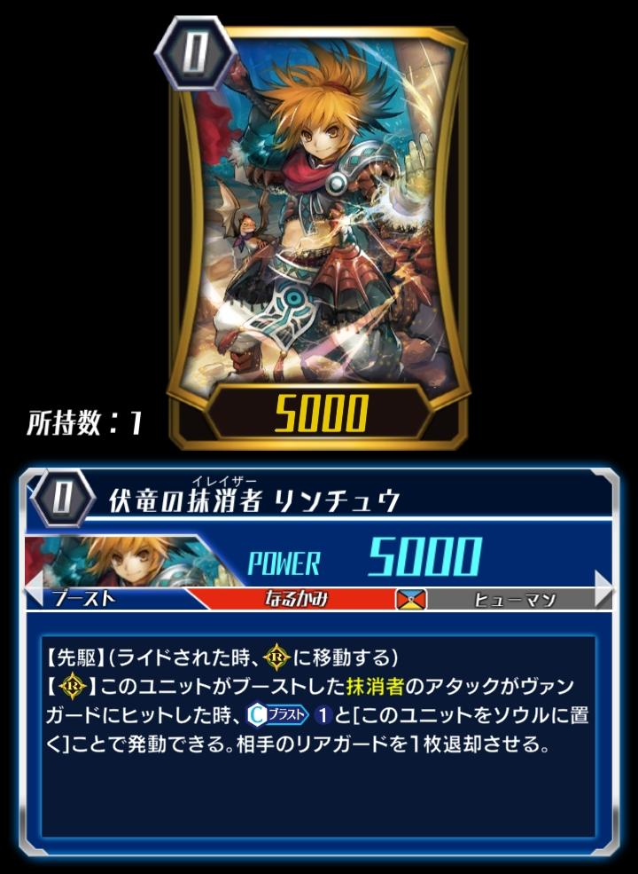 Ambush Dragon Eradicator, Linchu (ZERO)