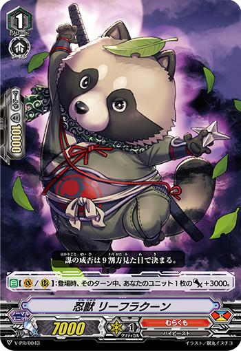 Stealth Beast, Leaf Raccoon (V Series)