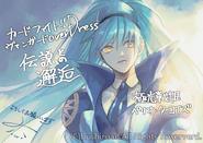 Aurora Battle Princess, Perio Turquoise (Extra)