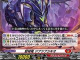 Strong Fortress Dragon, Jibrabrachio
