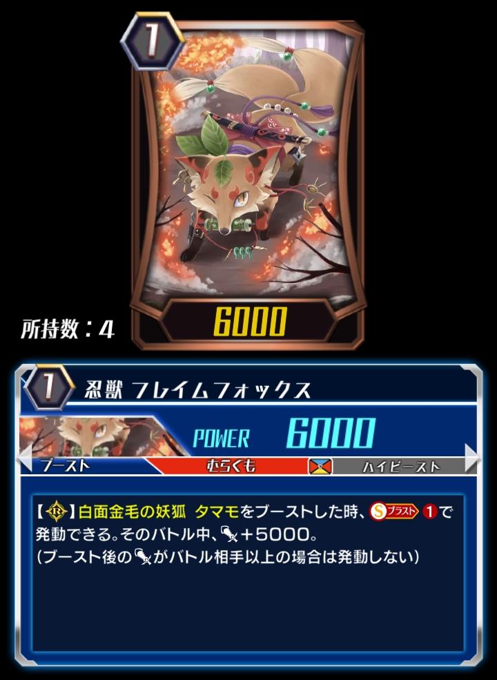 Stealth Beast, Flame Fox (ZERO)