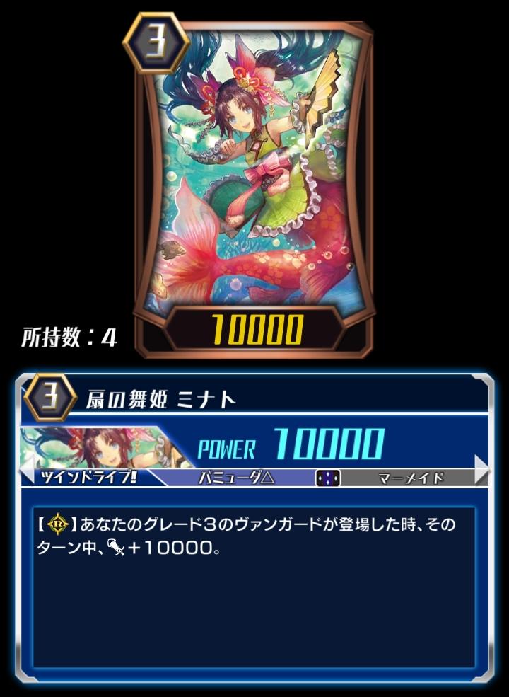 Dancing Fan Princess, Minato (ZERO)