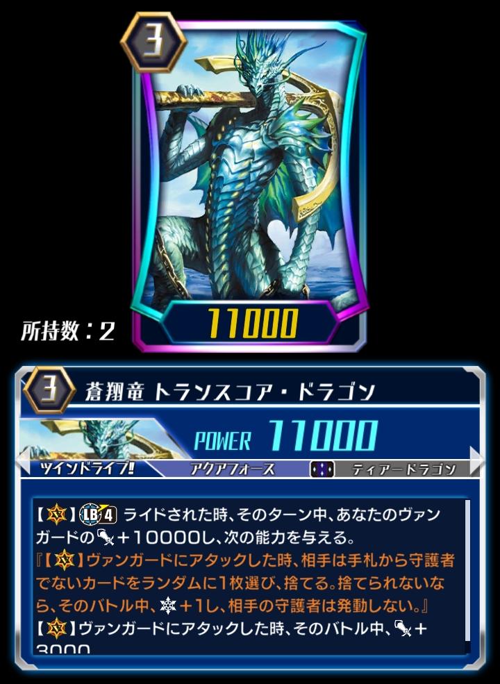 Blue Flight Dragon, Trans-core Dragon (ZERO)