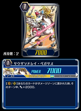 Thousand Ray Pegasus (CFZ).png