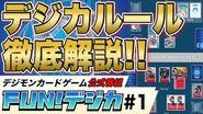 デジモンカードゲーム公式番組「FUN!デジカ」 1