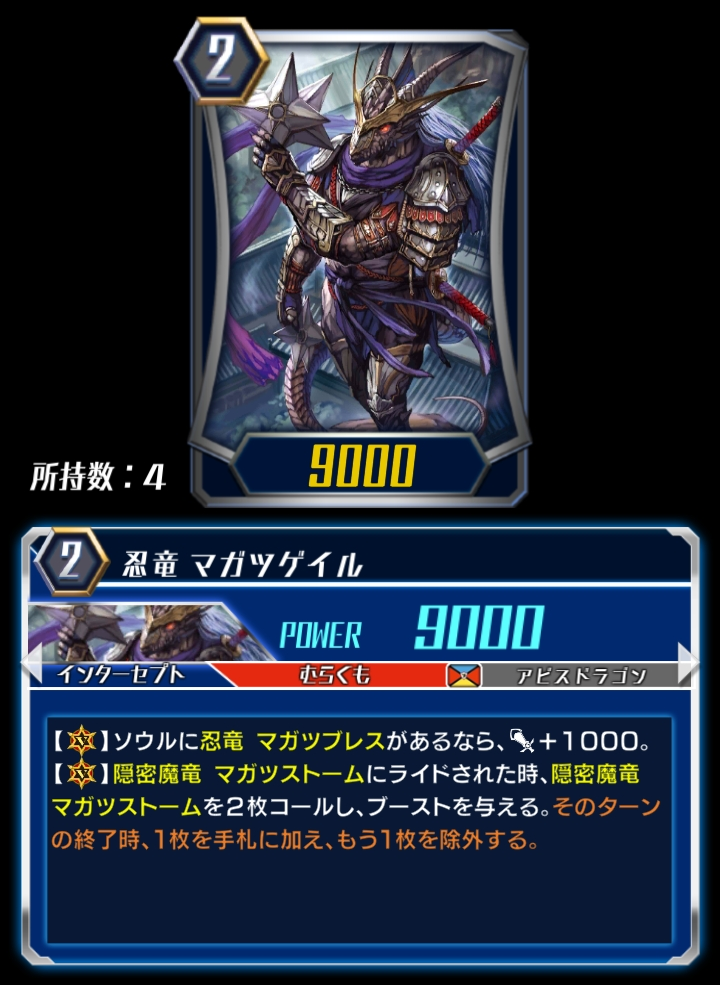 Stealth Dragon, Magatsu Gale (ZERO)