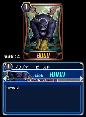 Prisoner Beast (CFZ).png