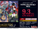 V Special Series 02: V CLAN COLLECTION Vol.2