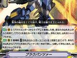 Blaupanzer (V Series)