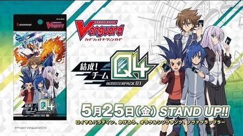 【CM】ヴァンガード ブースターパック「結成!チームQ4」V-BT01