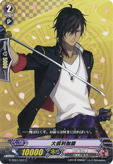 Card Errata:Ookurikara