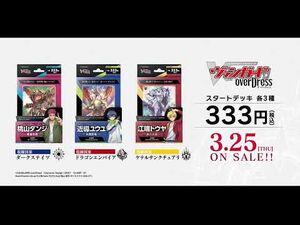 【CM】カードファイト!! ヴァンガード overDress スタートデッキ3種