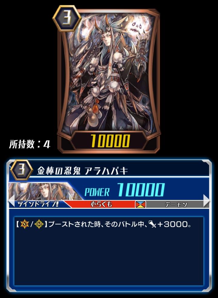 Spiked Club Stealth Rogue, Arahabaki (ZERO)