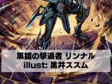 Dark Armor Revenger, Rinnaru
