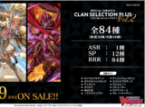 V Special Series 10: CLAN SELECTION PLUS Vol.2
