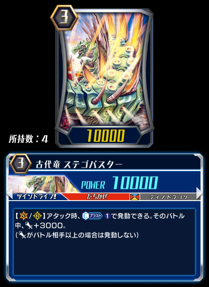 Ancient Dragon, Stegobuster (ZERO)