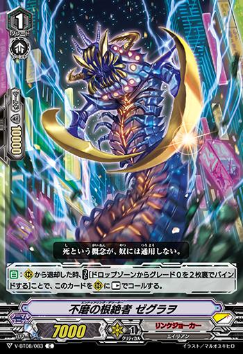 Enduring Deletor, Zegrao