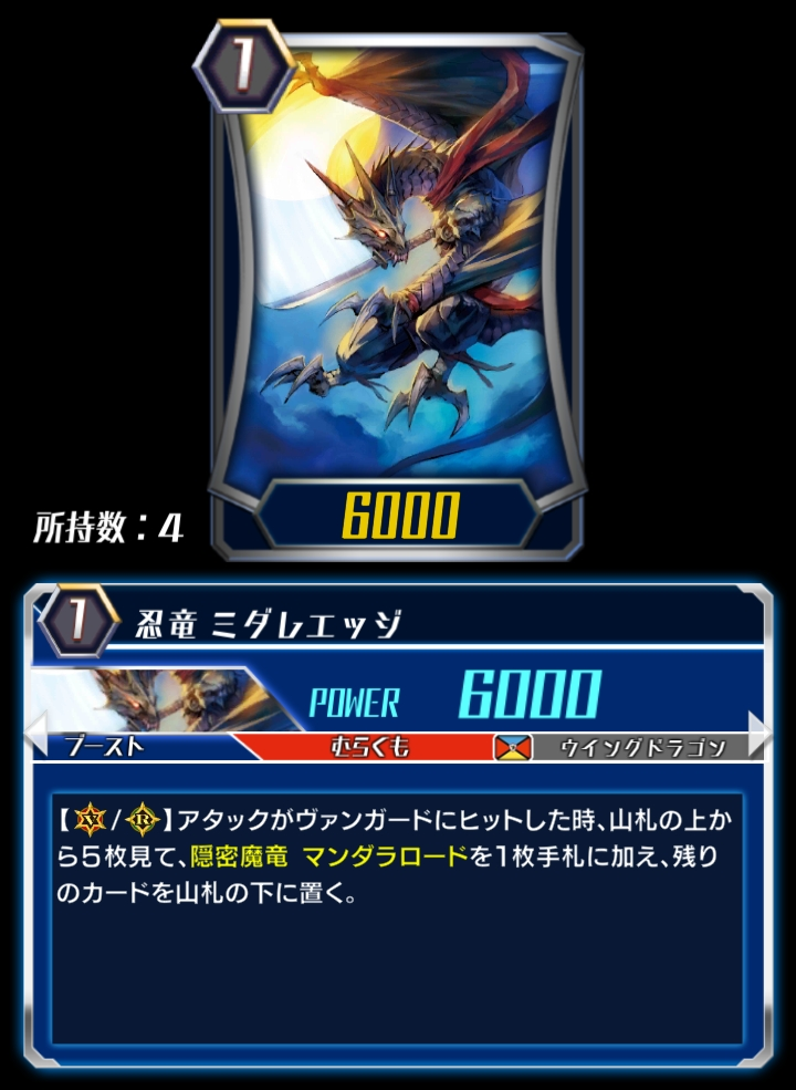 Stealth Dragon, Turbulent Edge (ZERO)