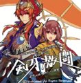 Holy Sword of Heavenly Law, Gurguit and Taiyou (Extra)