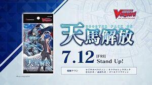【CM】「天馬解放」ブースターパック第5弾 VG-V-BT05