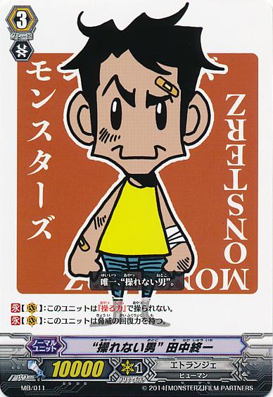"""Man who Cannot be Manipulated"" Shuichi Tanaka"